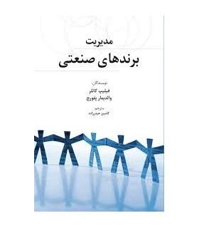 کتاب مدیریت برند های صنعتی