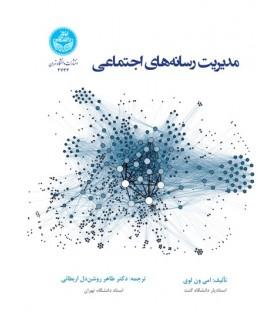 کتاب مدیریت رسانه های اجتماعی