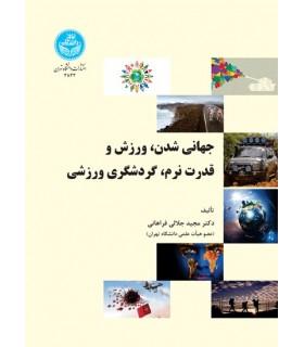 کتاب جهانی شدن ورزش و قدرت نرم گردشگری ورزشی