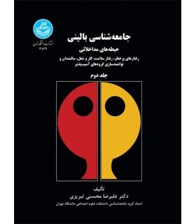 کتاب جامعه شناسی بالینی جلد 2