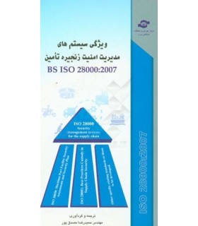 کتاب ویژگی سیستم های مدیریت امنیت برای زنجیره تامین BS ISO 28000:2007