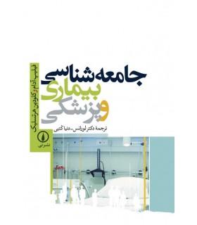 کتاب جامعه شناسی بیماری و پزشکی