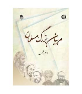 کتاب مربیان بزرگ مسلمان