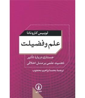 کتاب علم و فضیلت