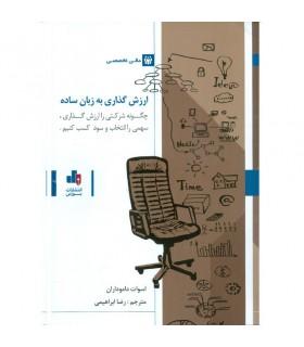 کتاب ارزش گذاری به زبان ساده