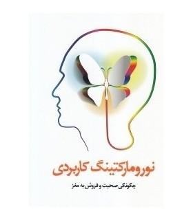 کتاب نورومارکتینگ کاربردی