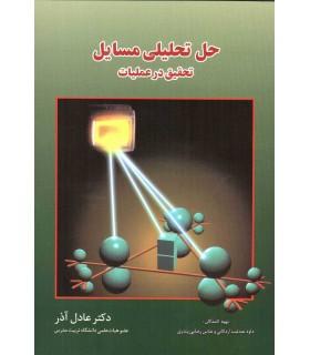 کتاب حل تحلیلی مسایل تحقیق در عملیات