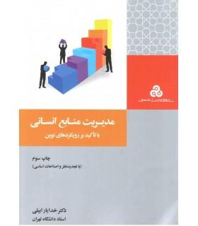 کتاب مدیریت منابع انسانی با تاکید بر رویکردهای نوین