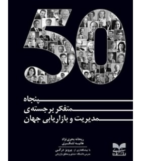 کتاب 50 متفکر برجسته ی مدیریت و بازاریابی جهان