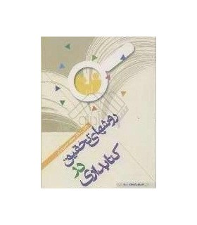 کتاب روشهای تحقیق در کتابداری