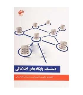 کتاب دستنامه پایگاه های اطلاعاتی