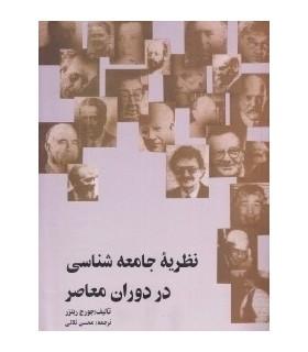 کتاب نظریه جامعه شناسی در دوران معاصر