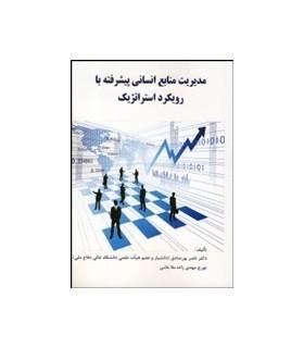 کتاب مدیریت منابع انسانی پیشرفته با رویکرد استراتژیک