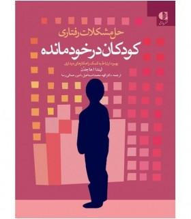 کتاب حل مشکلات رفتاری کودکان در خود مانده بهبود ارتباط به کمک راهکار های دیداری