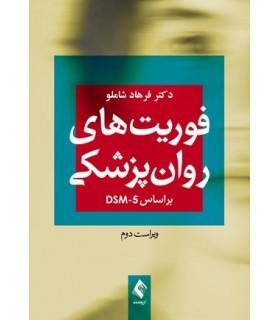 کتاب فوریت های روان پزشکی بر اساس dsm-5