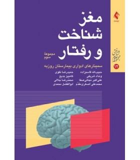 مغز شناخت و رفتار مجموعه سوم