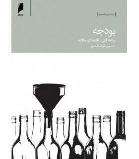 کتاب بودجه برنامه فنی اقتصادی سالانه