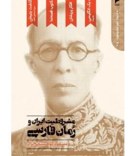 کتاب مشروطیت ایران و رمان فارسی