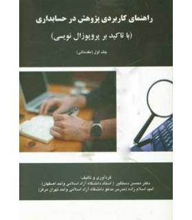 کتاب راهنمای کاربردی پژوهش در حسابداری