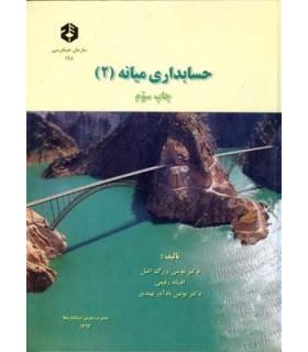 کتاب 198 حسابداری میانه 2