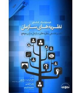 کتاب نظریه های سازمان تفسیر فلسفی نظریه های سازمان ماری جو هچ