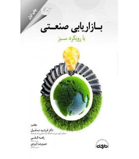کتاب بازاریابی صنعتی با رویکرد سبز