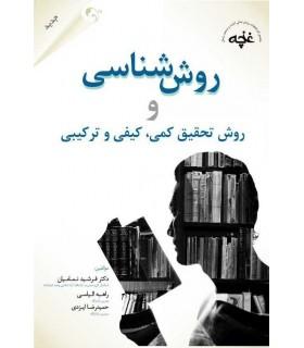کتاب روش شناسی و روش تحقیق کمی و کیفی و ترکیبی