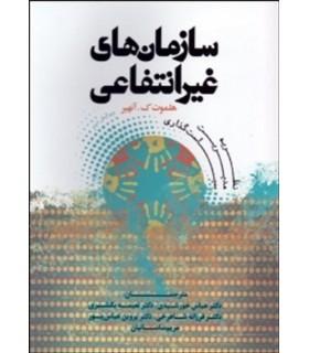 کتاب سازمان های غیرانتفاعی نظریه مدیریت سیاست گذاری