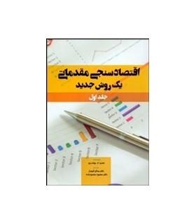 کتاب اقتصاد سنجی مقدماتی یک روش جدید