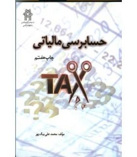 کتاب حسابرسی مالیاتی
