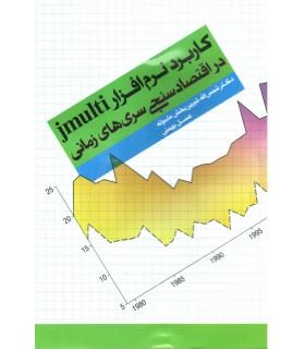 کتاب کاربرد نرم افزار jmulti در اقتصاد سنجی سری های زمانی