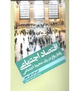 کتاب اقتصاد اجتماعی رفتار بازار در یک محیط اجتماعی
