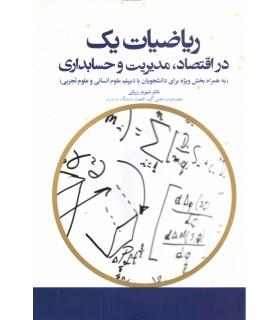 کتاب ریاضیات یک در اقتصاد مدیریت و حسابداری