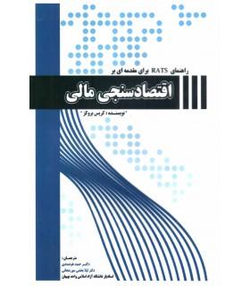 کتاب راهنمای RATSبرای مقدمه ای بر اقتصادسنجی مالی