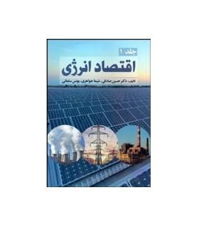 کتاب اقتصاد انرژی جلد 1