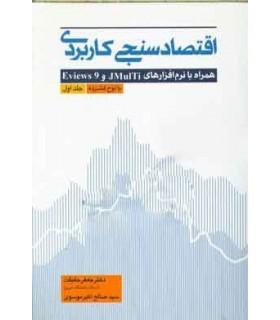 کتاب اقتصاد سنجی کاربردی همراه با نرم افزارهای JMulTi و Eviews