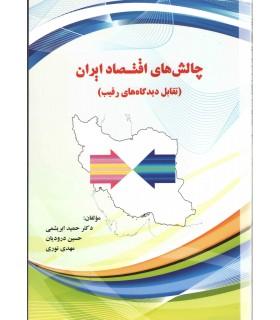 کتاب چالش های اقتصاد ایران
