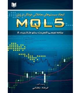 کتاب ایجاد سیستم های معاملاتی خودکار در زبان MQL5