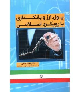 کتاب پول ارز و بانکداری با رویکرد اسلامی