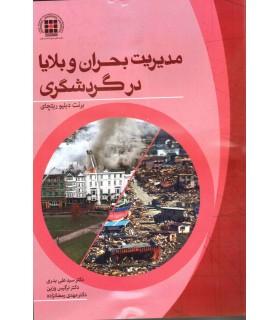 کتاب مدیریت بحران و بلایا در گردشگری