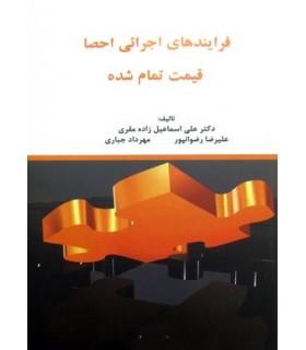 کتاب فرآیندهای اجرائی احصا قیمت تمام شده
