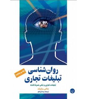 کتاب روان شناسی تبلیغات تجاری