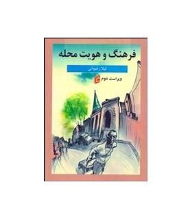 کتاب فرهنگ و هویت محله