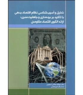 کتاب تحلیل و آسیب شناسی نظام اقتصاد بدهی با تاکید بر برده داری و جاهلیت مدرن ارائه الگوی اقتصاد مقاومتی