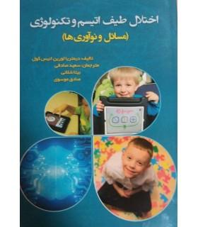 کتاب اختلال طیف اتیسم و تکنولوژی مسائل و نوآوری ها