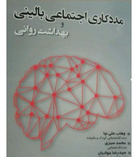 کتاب مددکاری اجتماعی بالینی و بهداشت روانی