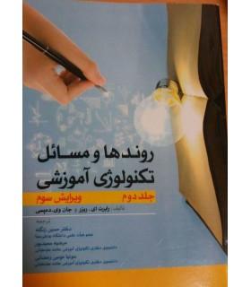 کتاب روند ها و مسائل تکنولوژی آموزشی