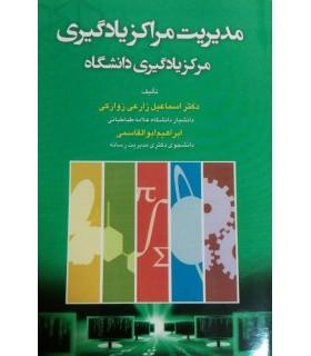 کتاب مدیریت مراکز یادگیری مرکز یادگیری دانشگاه