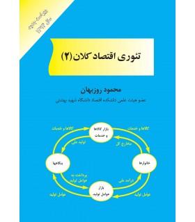 کتاب تئوری اقتصاد کلان 2