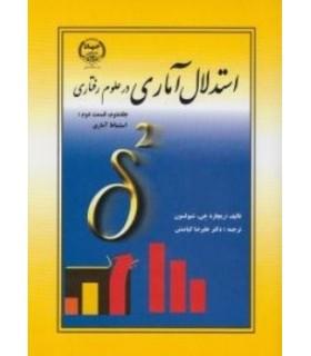 کتاب استدلال آماری در علوم رفتاری جلد 2 قسمت 2